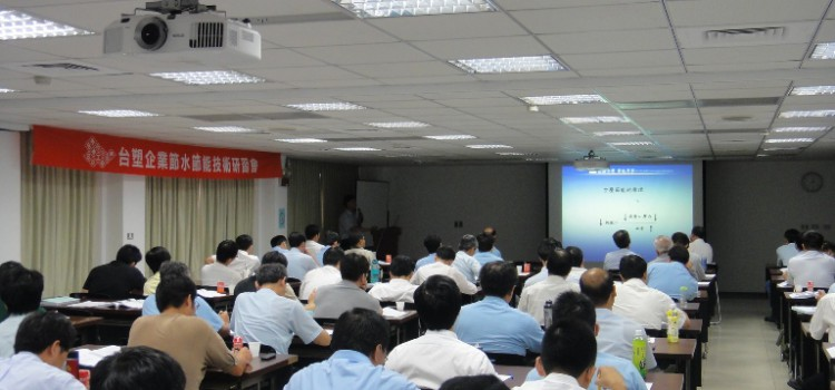 "We hold a seminar under the subject of ""  Saving water energy conservation""  in FPG Linkou GongSan factory on Sep. 09, 2011."