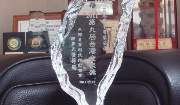 本公司葉總經理參加 2011台灣產業科技推動協會年會暨第9屆台灣金根獎頒獎典禮