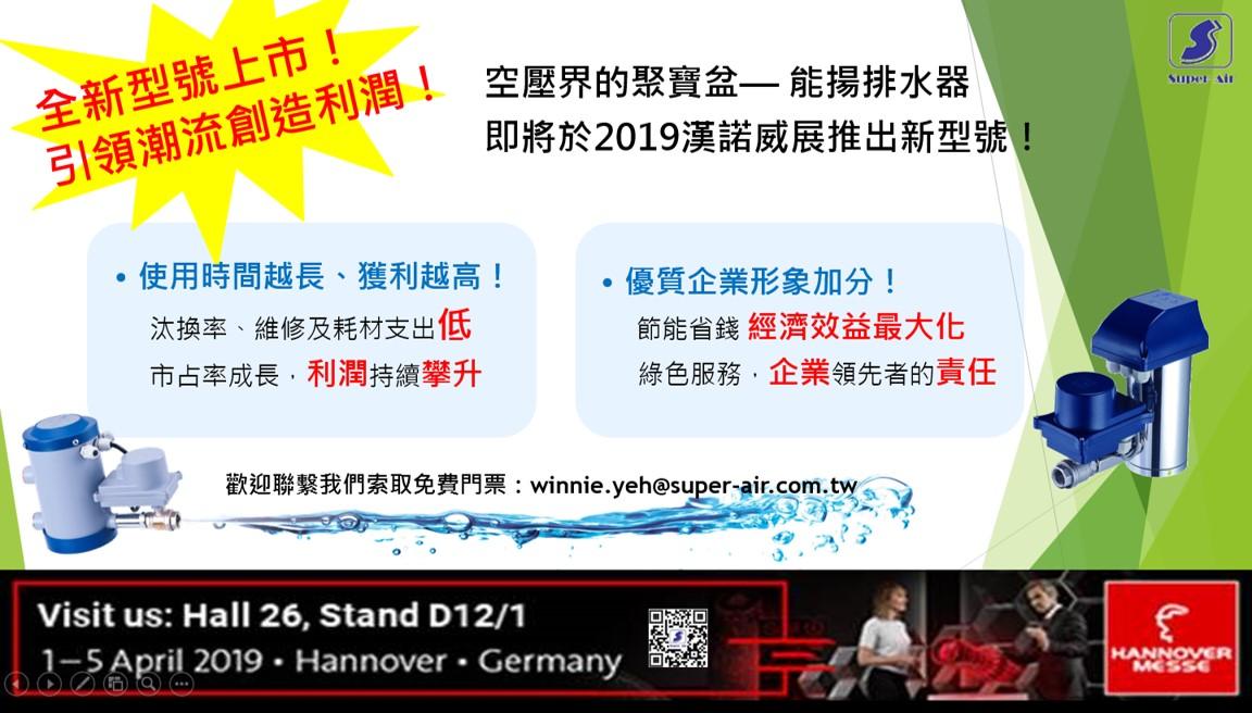 Hannover Messe _CN-1
