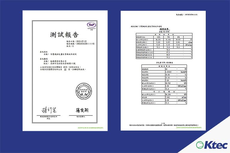 工研院KS-37AV測試報告-空壓機排氣量及等熵效率。