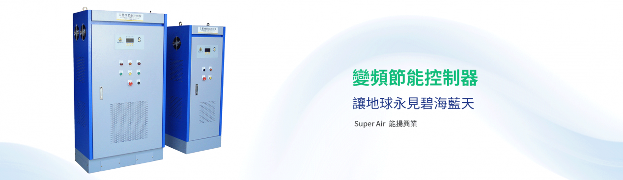Super Air 變頻節能控制器