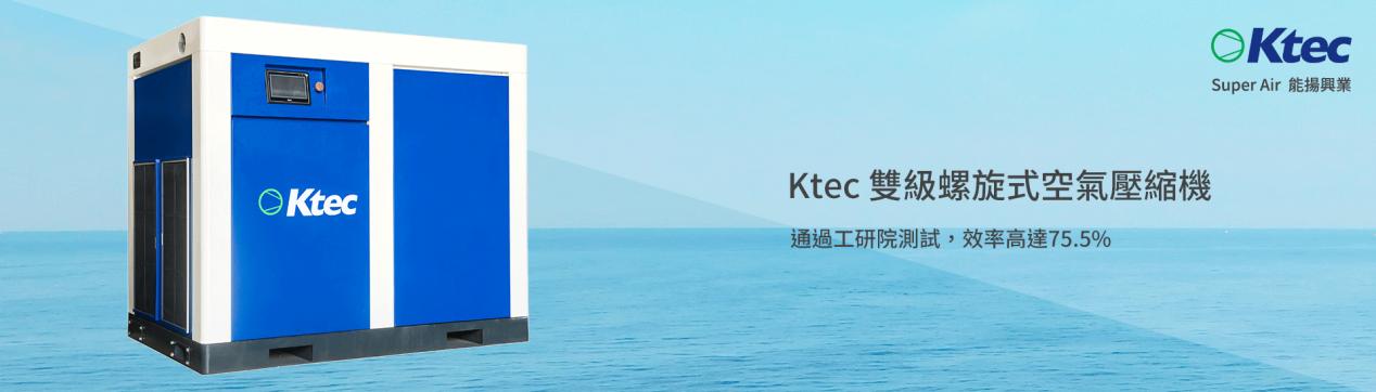 Ktec Air Compressor
