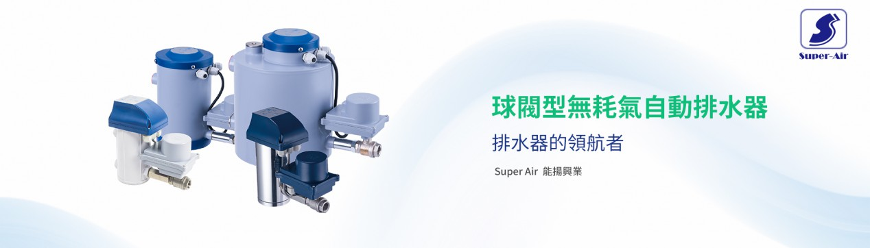 Motorized Ball Valve Zero Air Loss Condensate Drains | Super Trap 球閥型無耗氣自動排水器