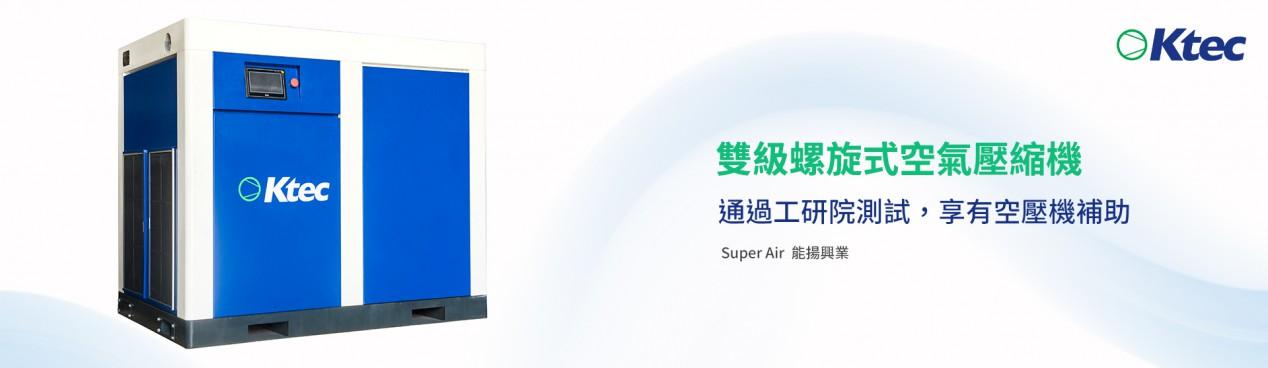 Ktec Air Compressor 雙級螺旋式空氣壓縮機通過工研院測試,享有空壓機補助