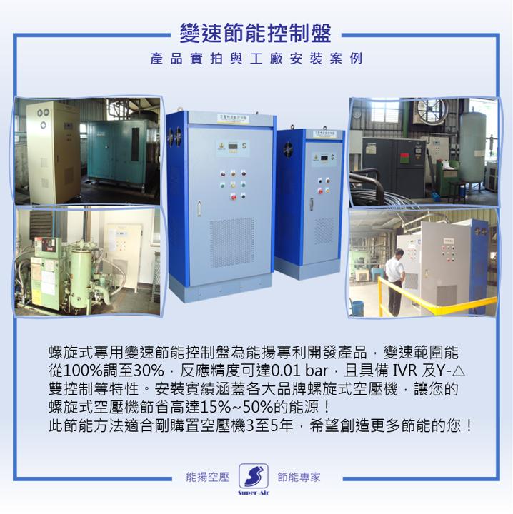 1100623product-speedcontroller